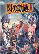 Eiyuu Densetsu: Sen no Kiseki III