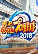 Jikkyou Powerful Pro Yakyuu 2018