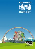 View stats for Katamari Damacy