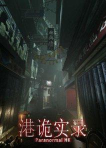 Paranormal HK