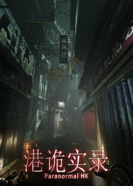 Paranormal HK Game Cover