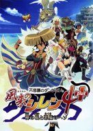 View stats for Shiren the Wanderer 4 Plus