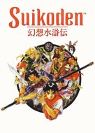 View stats for Suikoden