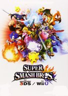 View stats for Super Smash Bros. for Wii U