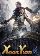 View stats for Xuan-Yuan Sword VII
